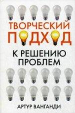 Творческий подход к решению проблем