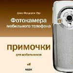 Джон Фредерик Мур: Фотокамера мобильного телефона
