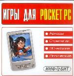 Игры для Pocket PC