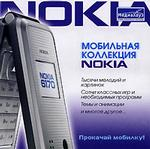 Мобильная коллекция: Nokia