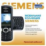 Мобильная коллекция: Siemens