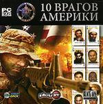 10  врагов Америки (dvd)