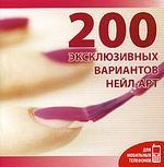 200 эксклюзивных вариантов нейл-арт