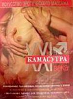 Камасутра ХХI века. Искусство эротического массажа