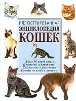 Иллюстрированная энциклопедия кошек