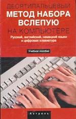 Десятипальцевый метод набора вслепую на компьютере. Русский, английский, немецкий языки и цифровая клавиатура: смешанный набор англо-русского текста