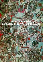 Власть и элиты в российской трансформации