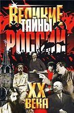 Тайны России. Издание 2-е