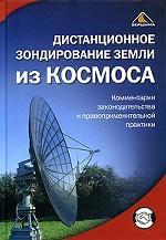 Дистанционное зондирование Земли из космоса. Комментарии законодательства и правоприменительной практики