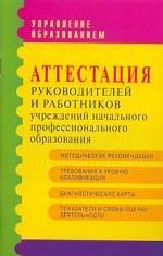 Аттестация руководителей и работников учреждений начального профессионального образования