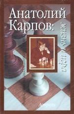 Анатолий Карпов: жизнь и игра