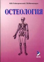 Остеология