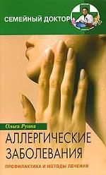 Аллергические заболевания Профилактика и лечение