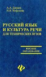 Русский язык и культура речи для технических вузов