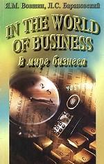 В мире бизнеса. In the world of business: учебное пособие для студентов экономических специальностей на английском языке