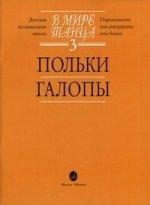 В мире танца. Вып. 3. Польки, галопы / Сост. Г. Бойцова