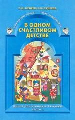 В одном счастливом детстве: книга для чтения в 3 классе. Часть 1
