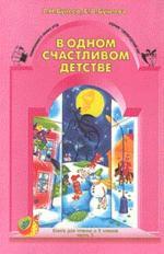 В одном счастливом детстве: книга для чтения в 3 классе. Часть 2