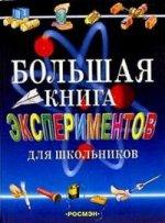 Скачать Большая книга экспериментов для школьников бесплатно