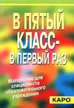 В пятый класс - в первый раз: пособие по профилактике и коррекции школьных проблем учеников 10-11 лет