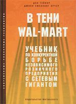 В тени Wal-Mart: учебник по конкурентной борьбе независимого розничного предприятия с сетевым гигантом