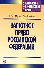 Валютное право РФ: учебное пособие