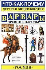 Варвары. Древние народы