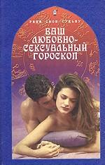 Ваш любовно-сексуальный гороскоп