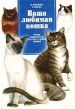 Ваша любимая кошка. Полная энциклопедия по уходу за вашей кошкой