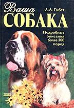 Ваша собака. Подробные описания более 300 пород