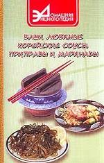 Ваши любимые корейские соусы, приправы и маринады