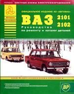 Автомобили ВАЗ 2101-2102 и их модификации. Руководство по ремонту и каталог деталий