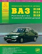 Автомобили ВАЗ 2110-2111-2112. Руководство по эксплуатации, ремонту и техническому обслуживанию