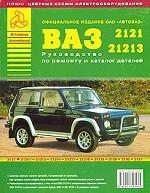 """Автомобили """"ВАЗ 2121-21213"""" и их модификации. Руководство по ремонту и каталог деталей"""