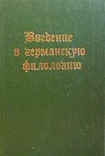 Введение в германскую филологию