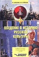 Введение в историю русской культуры: учебное пособие для студентов