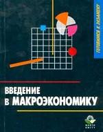Введение в макроэкономику: учебное пособие для вузов