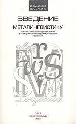 Введение в металингвистику: системный, лексикографический и коммуникативно-прагматический аспекты лингвистической терминологии
