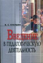 Введение в педагогическую деятельность. 2-е изд., испр. и доп