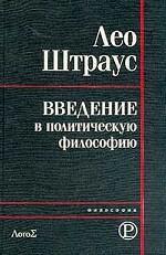 Введение в политическую философию: сборник научных работ