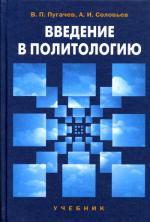 Введение в политологию.Учебник, 4-е изд. перераб. и доп.. Гриф УМО