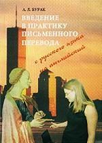 Введение в практику письменного перевода с русского языка на английский. Этап 1. Уровень слова