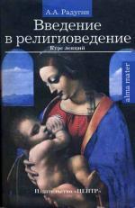 Введение в религиоведение: теория, история и современные религии. 2-е издание