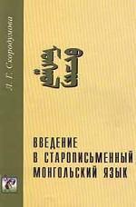 Введение в старописьменный монгольский язык