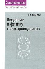 Обложка книги Введение в физику сверхпроводников
