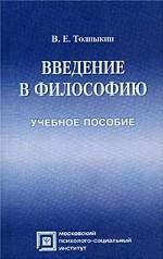 Введение в философию: учебное пособие