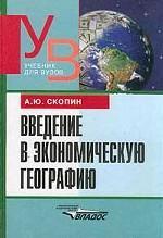Введение в экономическую географию. Базовый курс для экономистов, менеджеров, географов и регионоведов
