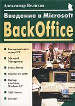 Введение в Microsoft BackOffice