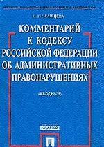 Вводный комментарий к кодексу РФ об административных правонарушениях