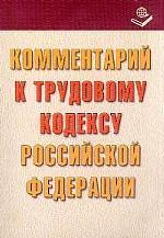 Комментарий к Трудовому кодексу Российской Федерации. Вводный